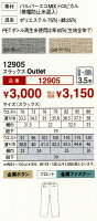 ������Outlet��12905��12905DAIRIKI