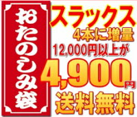 ���ò�������̵�����å���4�ܡ����ֻ�и�Τ��ڤ����ޡ���9,000�߰ʾ夬4,900��
