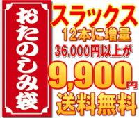 ���ò�������̵�����å���12�ܡ����ֻ�и�Τ��ڤ����ޡ���36,000�߰ʾ夬9,900��