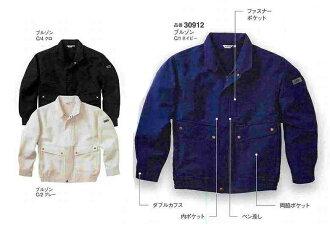 休閒夾克 (K3091) 30912 Kansaiuniform cansiuni 表單