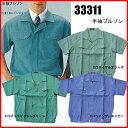 半袖ブルゾン 33311 モーガン1 (アウトレット) 【作業服・作業着・春夏用】