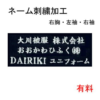 【有料】ネーム刺繍加工 【10P01Mar15】