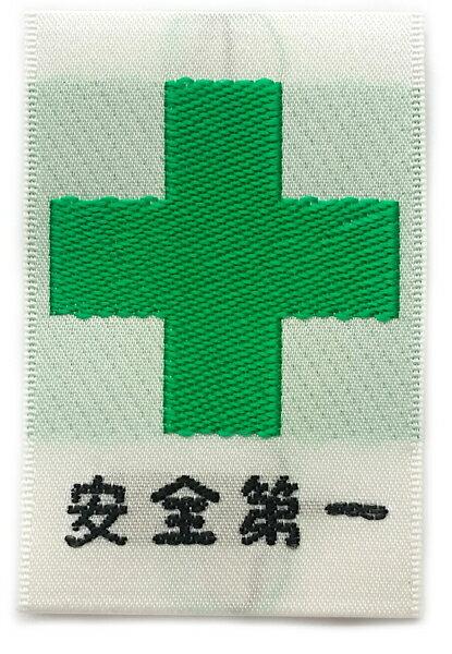 【有料】安全第一マーク取り付け(縫い付け)