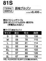 長袖ブルゾン81S00812DAIRIKIダイリキ【作業服・作業着・春夏用】