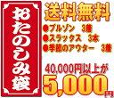 ★福袋・作業服★87%OFF超・送料無料★超得々★完全赤字覚...