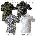 【取り寄せ】アタックベースHUMMER半袖ポロシャツ 115