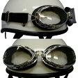 ビンテージゴーグル【丸型】装飾用バイクゴーグルヘルメットのアクセントに最適!汎用品他社製品取付けOK!