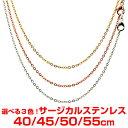 ネックレス チェーン サージカルステンレス あずき チェーン 選べる3カラー 40cm/45cm