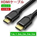 【メール便】HDMI ケーブル HDMI2.0 4K 60Hz 3Dテレビ対応 TV プロジェクター PS4 PS3 Nintendo Switch ゲーム機 カメラ 対応 高速転送 HDMIケーブル モニター パソコン 最大18Gbps HDR対応 ハイスピード 対応 柔らかい hdmi ケーブル 1m 1.5m 2m 3m 5m 業務用 一年保証