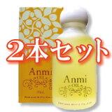 【!!】anmioiru(30ml)2个一套[【!!】アンミオイル(30ml) 2本セット]