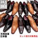 ビジネスシューズ 本革 日本製 革靴 皮 ZINC ジンク ...