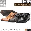 【送料無料】【ZINC/ジンク】日本製 本革 ダブルモンク ビジネスシューズ 5855Uモカ 就活 天然皮革 冠婚葬祭 革靴 メンズ【紳士靴】【2足8000円(税別)セット】【RCP】