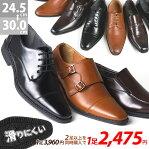 ビジネスシューズ 軽量 滑りにくい 革靴 AAA+ サンエープラス メンズ 防滑ソール 大きいサイズ 3E PUレザー ブラック ブラウン 黒 茶 24.5-29cm 30cm No.2670-2676 成人式 ジールマーケット