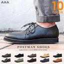 ポストマンシューズ 革靴 カジュアル レースアップシューズ メンズ プレーントゥ PUレザー PUスエード エナメル レースアップ ビジネス オフィスカジュアル 紳士靴 No.2342【AAA+ サンエープラス】 ジールマーケット
