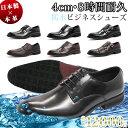 ビジネスシューズ 本革 日本製 革靴 レインシューズ S