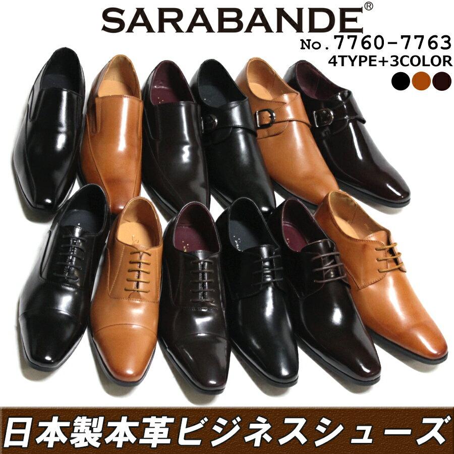 [ポイント2倍&送料無料][SARABANDE サラバンド]日本製本革 定番ビジネスシュー…...:zealmarket:10004300