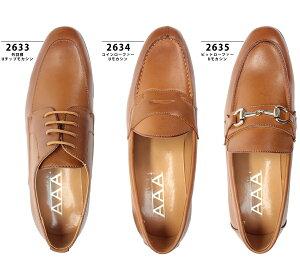 [ポイント2倍&送料無料][AAA+サンエープラス]ビジネスシューズ選べる2足セット/2630-2635ビジネスローファーラウンドトゥ内羽根外羽根モカ紳士靴革靴就活福袋2016【選べる福袋】【YOUNGzone】【RCP】02P09Jan16