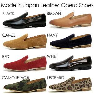 【Dedes】日本製本革オペラシューズ5054