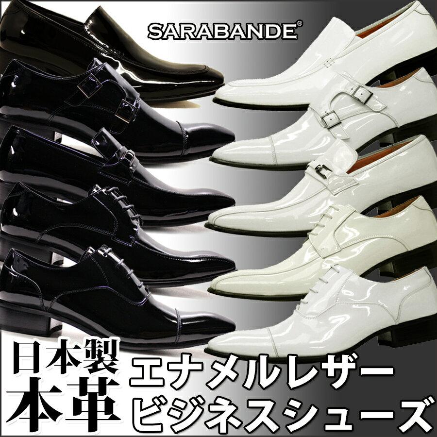 [ポイント2倍&送料無料][SARABANDE]日本製本革 エナメルレザービジネスシューズ…...:zealmarket:10005881