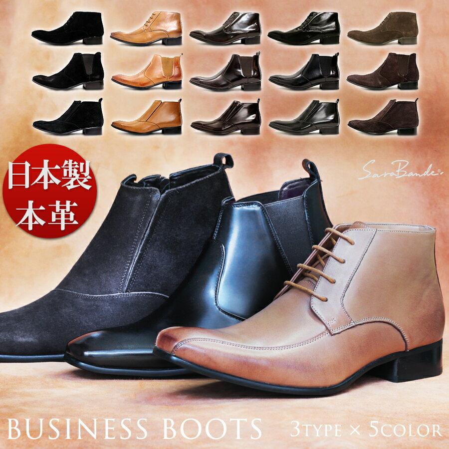 [ポイント2倍&送料無料]日本製本革 ビジネスブーツ 3型・5色展開 ビジネスシューズ お…...:zealmarket:10004395