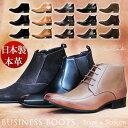 [送料無料]日本製本革 ビジネスブーツ 3型・5色展開 ビジネスシューズ おすすめブーツ サイドゴアブーツ 撥水 就活 紳士靴 メンズ靴[SARABANDE]777577767777国産 革靴 スエード【RCP】