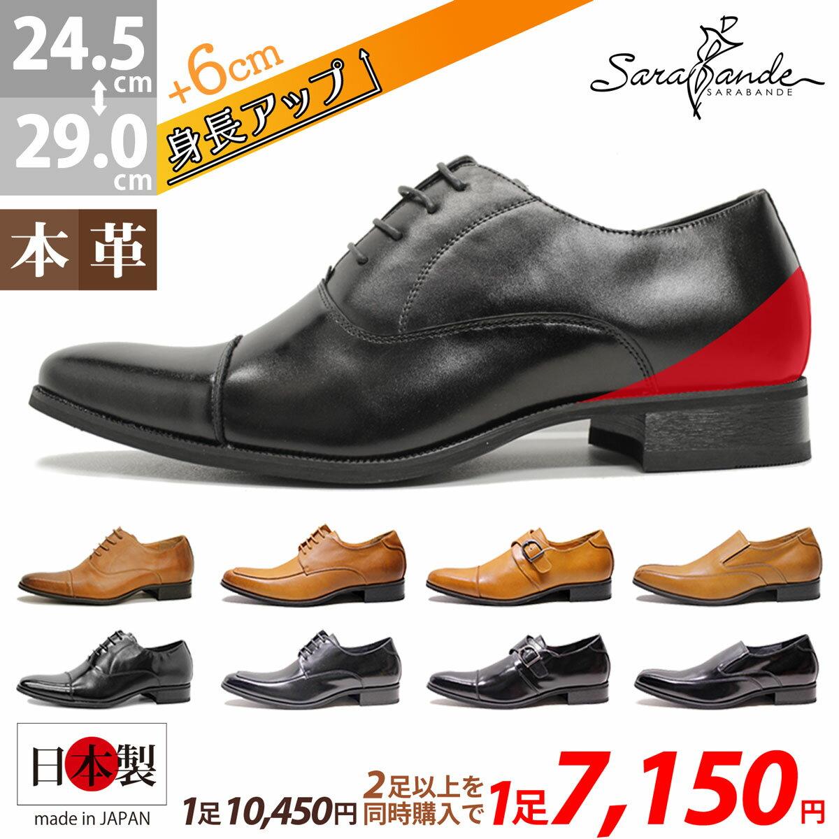 シークレットシューズ 6cmアップ 革靴[SARABANDE サラバンド]日本製 本革 6…...:zealmarket:10005901