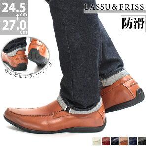 【LASSU&FRISSラスアンドフリス】ドライビングシューズ921スリッポン