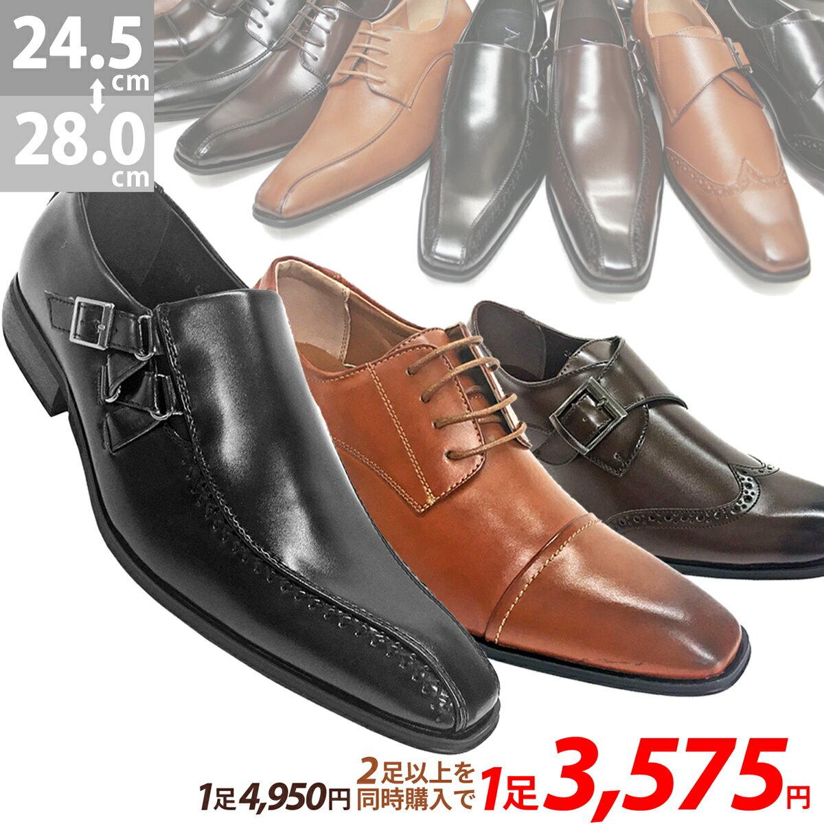 [ポイント2倍&送料無料][AAA+サンエープラス]ビジネスシューズ 選べる2足セット 2…...:zealmarket:10004009