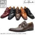 [送料無料][SARABANDE サラバンド]バッファローレザー ボロネーゼ製法 ダブルモンク ビジネスシューズ 1372ボロネ—ゼ製法 ビジネス 本革 革靴 メンズ靴 紳士靴【RCP】02P01Oct16