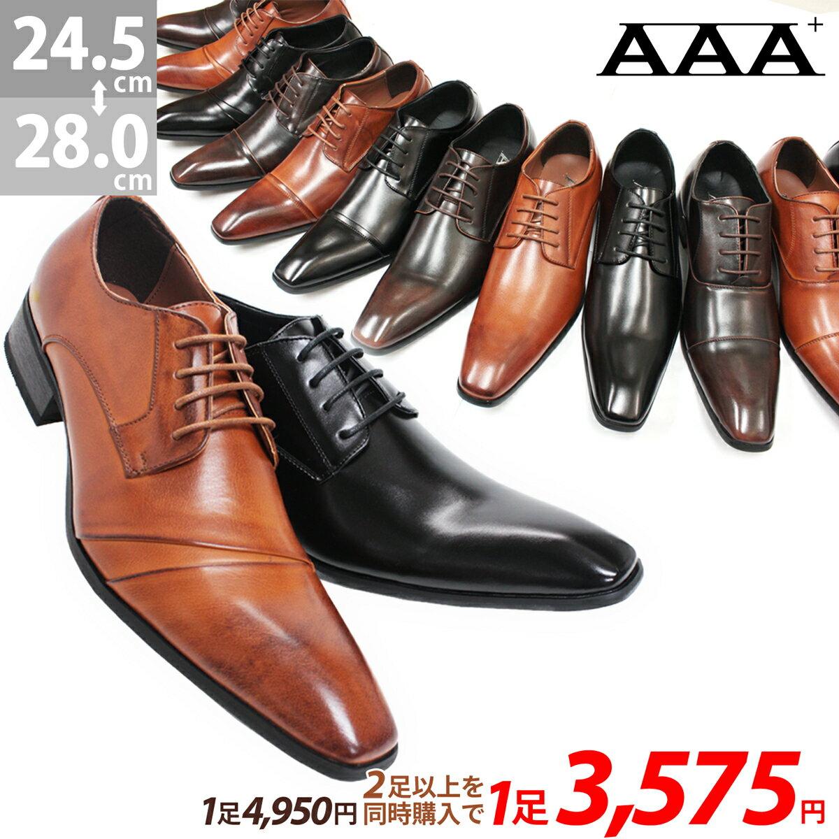 ビジネスシューズ 選べる2足セット[ポイント2倍&送料無料][AAA+]ビジネス靴 2足セ…...:zealmarket:10006108