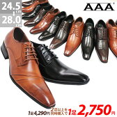 【送料無料】ビジネスシューズ 選べる2足セット[AAA+]ビジネス靴 2足セット 2足で5000円(税別)外羽根 内羽根 モンクストラップ 2641-2645 ビジネス おすすめ 楽天 福袋 革靴 ビジネス メンズ 靴 就活 紳士靴 選べる福袋 卒業式 スーツ【RCP】02P29Aug16