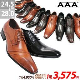 ビジネスシューズ メンズ 2足セット ロングノーズ 選べる 福袋 革靴 紳士靴 ビジネス PUレザー フォーマル 黒 茶 No.2641〜2645 成人式【<strong>AAA</strong>+サンエープラス】【2足5000円(税別)セット】