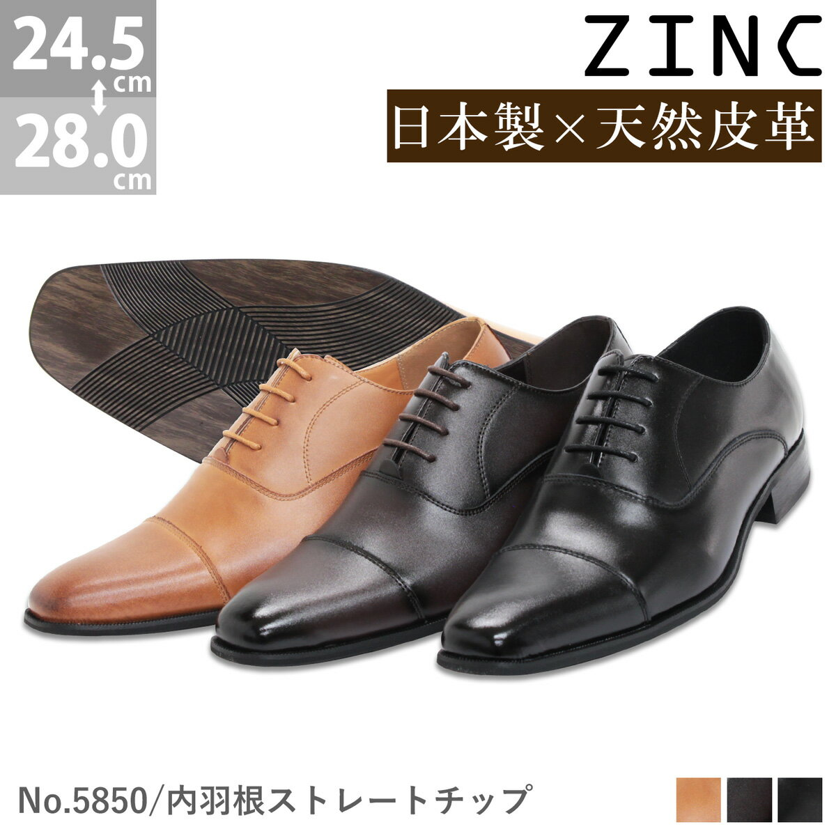 【送料無料】[ZINC ジンク]日本製・本革 内羽根ストレートチップ ビジネスシューズ N…...:zealmarket:10006140