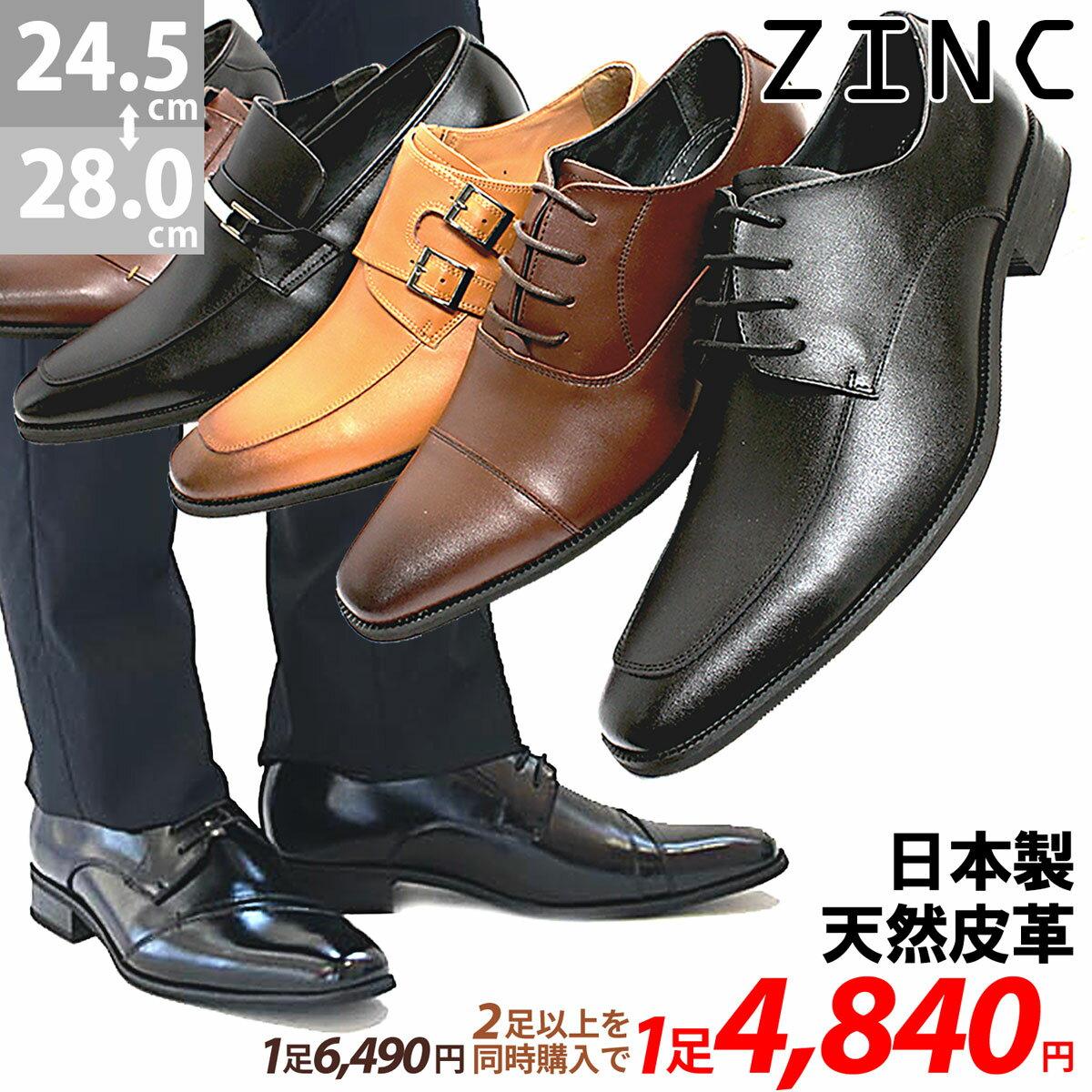 【送料無料】ビジネスシューズ 本革 革靴 メンズ日本製 国産 ビジネス 選べる2足セット[…...:zealmarket:10006141