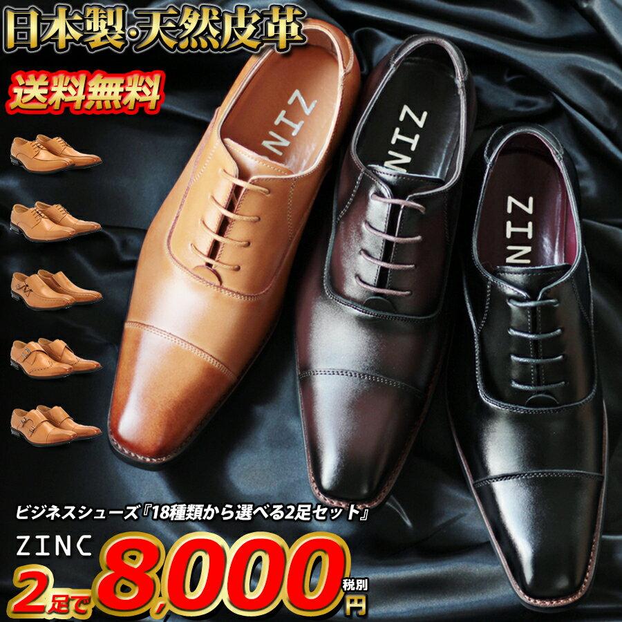 【送料無料】日本製 本革 ビジネスシューズ 選べる2足セットで8,000円<税抜>【ZIN…...:zealmarket:10006372