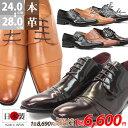 【期間限定ポイント20倍】[送料無料][SARABANDE サラバンド]日本製 本革 ロングノーズ ビジネスシューズ 7750/7751/7752/7753/7754/7755 ロングノーズ ビジネス メンズ 紳士靴 革靴【2足で12,000円(税別)セット】【RCP】