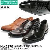 [����̵��][AAA+ �����ץ饹]�ɳ� �Ⱪ�����ȥ졼�ȥ��å� ��Ρ����ӥ��ͥ����塼�� 2670 ��ʸ���4000��2���å��оݾ��ʡۥ����� ������� ���������б���24.5cm��30cm�ޤǡ��� �� ���ʤ���RCP��P01Jul16