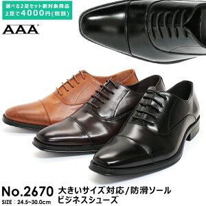 [�ݥ����2�ܡ�����̵��][AAA+�����ץ饹]�ɳ��Ⱪ�����ȥ졼�ȥ��åץ�Ρ����ӥ��ͥ����塼��2670��ʸ���4000��2���å��оݾ��ʡۥ����Ĵ�����ץ��������б���24.5cm��30cm�ޤǡˡ�RCP��02P09Jan16