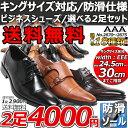 ビジネスシューズ 2足で4000円(税別) メンズ 防滑&大きいサイズ対応 ビジネス 紳士靴モンクス