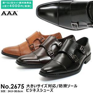 [�ݥ����2�ܡ�����̵��][AAA+�����ץ饹]�ɳ�����Ρ������֥����ȥ�åץӥ��ͥ����塼��2675��ʸ���4000��2���å��оݾ��ʡۥ����Ĵ�����ץ��������б���24.5cm��30cm�ޤǡˡ�RCP��02P09Jan16