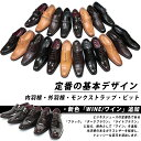 【送料無料】日本製 本革 ビジネスシューズ 2足セ...