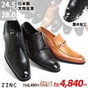 【期間限定ポイント10倍 6/21 9:59迄】ビジネスシューズ 本革 日本製 革靴 ZINC ジン...