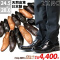 ビジネスシューズ 本革 革靴 メンズ日本製 ビジネス 2足で8,000円(税別) 24.5〜28.0cm 選べる 2足セ...