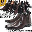 [送料無料][LASSU&FRISS ラスアンドフリス]メンズ ビジネスブーツ943/944/948/957/958ビジネスシューズ ビジネス メンズ ブーツ 靴 サイドジップ 紳士靴 福袋 2016【RCP】02P27May16