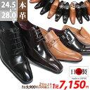 【期間限定ポイント20倍】【送料無料】ビジネスシューズ 2足...