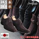 ビジネスシューズメンズ 日本製 本革 スエード ビジネス 革靴 紳士靴 ロングノーズ[SARABANDE サラバンド]7770 7771 7772 7773 777424〜28cmまで 国産 スウェード メンズ靴[送料無料]【RCP】