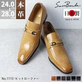 [送料無料][SARABANDE サラバンド]日本製 本革 ビット ロングノーズ ビジネスシューズ No.7772 スリッポン ローファー 紳士靴 メンズ靴 シューズ【RCP】532P17Sep16