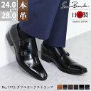 [送料無料][SARABANDE サラバンド]日本製 本革ダブルモンクストラップ ロングノース ビジネスシューズ No.7773 黒 ブラック 茶 ブラウン 白 エナメル スエード 紳士靴 メンズ 24cm〜28cm【2足で12000円(税別)セット】