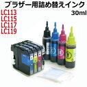 ブラザー用(LC113シリーズ)詰め替えインク(LC113-4PK互換)詰め替えカートリッジ付(4色スターターセット)ZB113KT4
