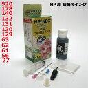 HP/NEC/シャープ/カシオ/ソニー/レックスマーク/DELL/用詰替えインク【黒】(顔料インク採用)(器具付き)